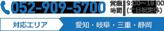 052-909-5700 営業時間 9:00~18:00(土日祝定休)