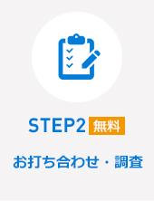 STEP2お打ち合わせ・調査