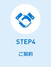 STEP4ご契約