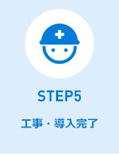 STEP5工事・導入完了