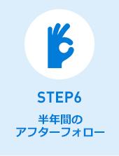 STEP6半年間の アフターフォロー